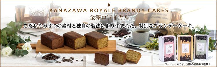 こだわりの美味しさ コーヒーブランデーケーキ、カカオブランデーケーキ、紅茶のブランデーケーキ
