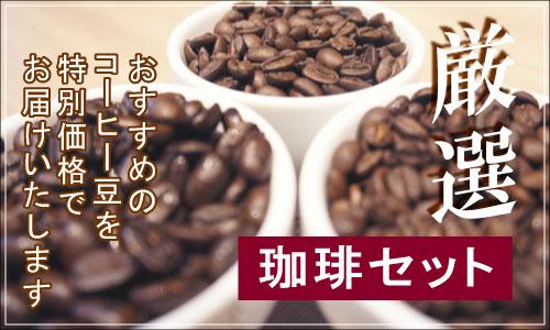 月替りで美味しいコーヒーをお届けするお得価格の厳選コーヒーセットはこちら