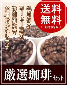 金澤屋の厳選コーヒーを取り揃えたおまかせコーヒーセット