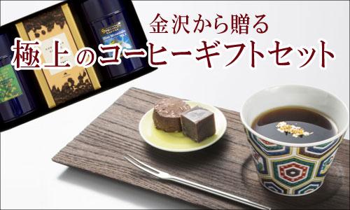 おすすめ季節のコーヒーギフトはこちら