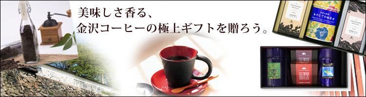 美味しさ香る、金沢コーヒーの極上ギフト