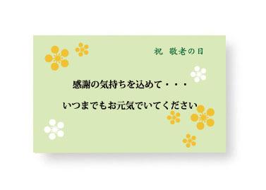 敬老の日メッセージカードは無料でお付けしてお届けします
