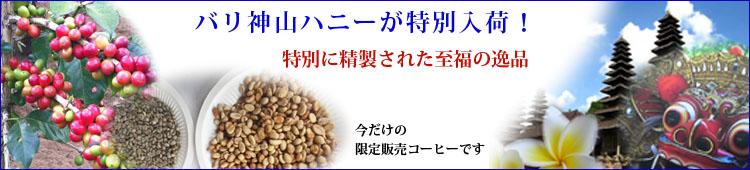 バリ神山ハニーコーヒーを特別販売こちらから