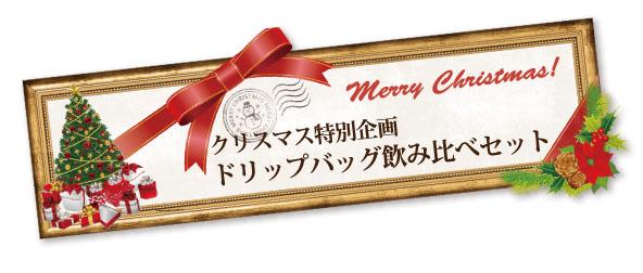 クリスマス特別企画ドリップバッグセット