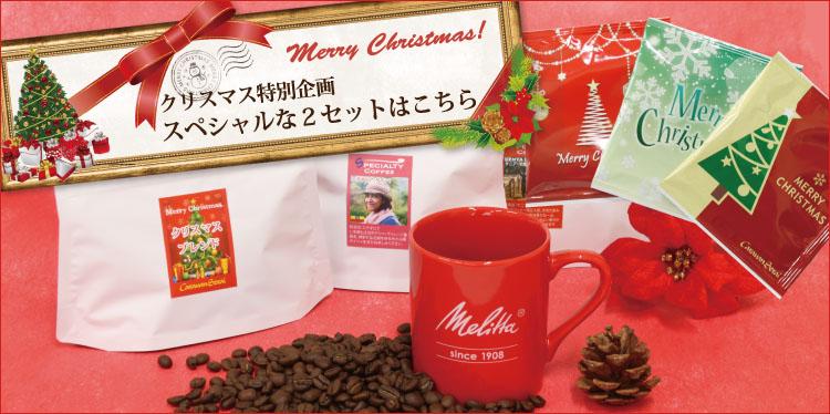 クリスマス特別企画セット商品はこちら