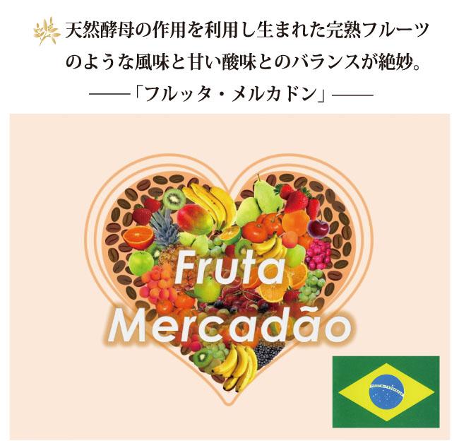 ブラジル産コーヒー フルッタ・メルカドン説明01