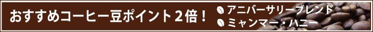 おすすめコーヒー豆はポイント2倍