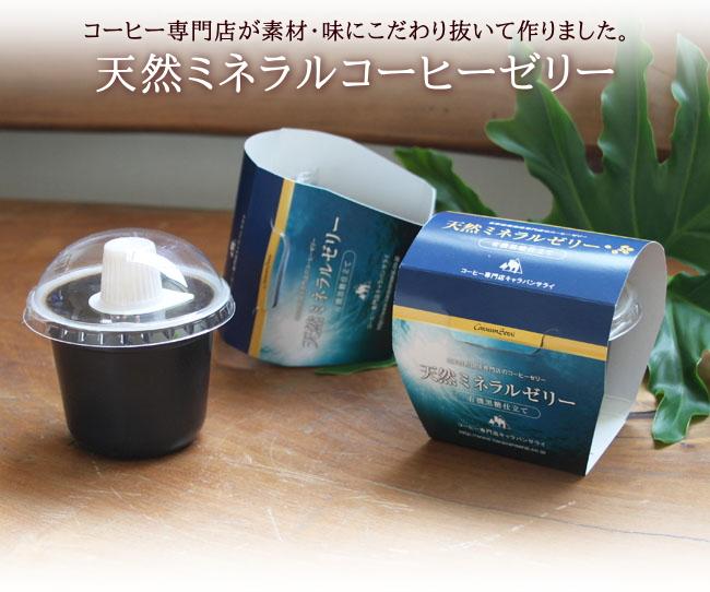 天然ミネラルコーヒーゼリー(黒糖仕立て)