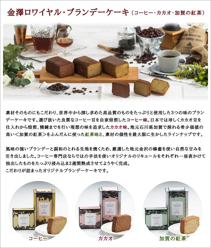 ブランデーケーキ・金澤ロワイヤルシリーズ