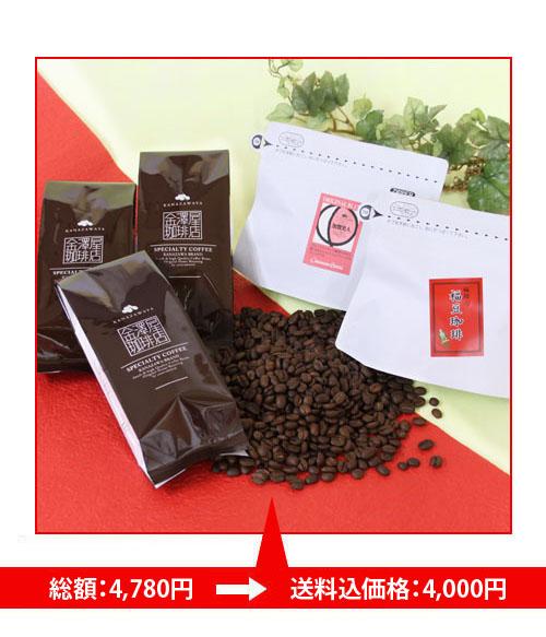 ブレンドコーヒー福袋お得な価格