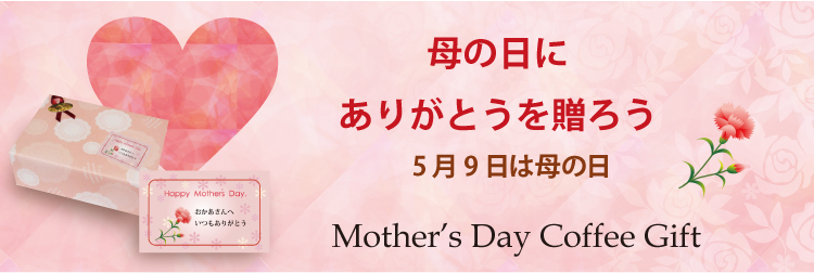Mothersday母の日にありがとうを贈ろう