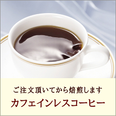 カフェインレスコーヒーは煎りたての自家焙煎コーヒーをお送りしております。