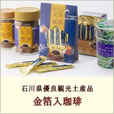 金沢のお土産としても人気の金箔入りインスタントコーヒー