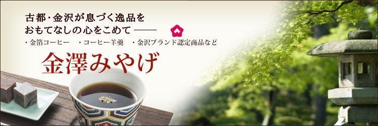金沢のお土産としても人気のアイテムを通販で全国発送いたします。