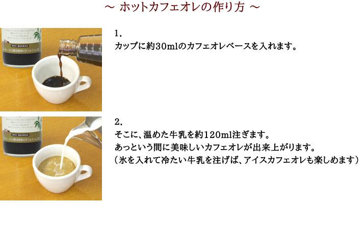 カフェオレベース作り方1