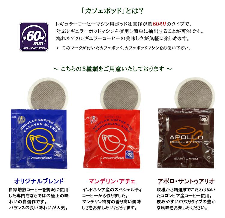 金澤屋コーヒー店では3種類の60mmレギュラーカフェポッドを販売しております。