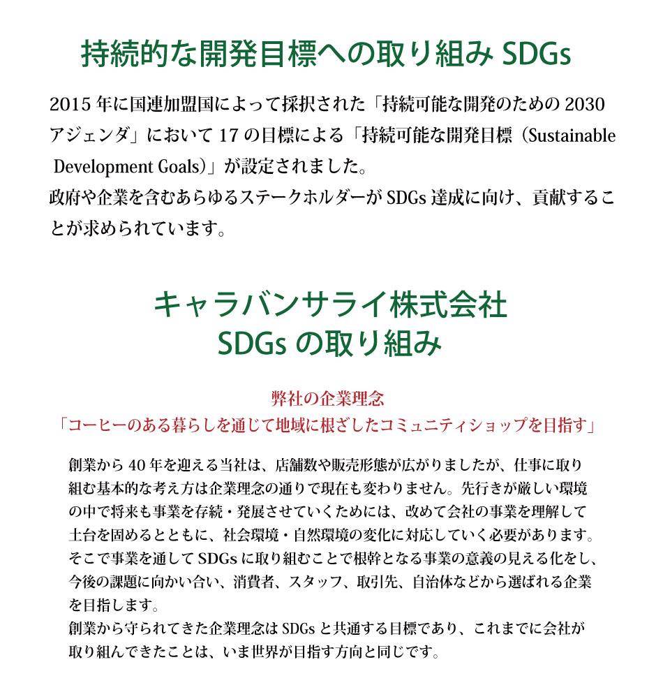 キャラバンサライのSDGsへの取り組み02