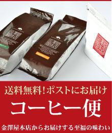 金澤屋のブレンドコーヒーを取り揃えたコーヒー便コーヒーセット・ペライチ
