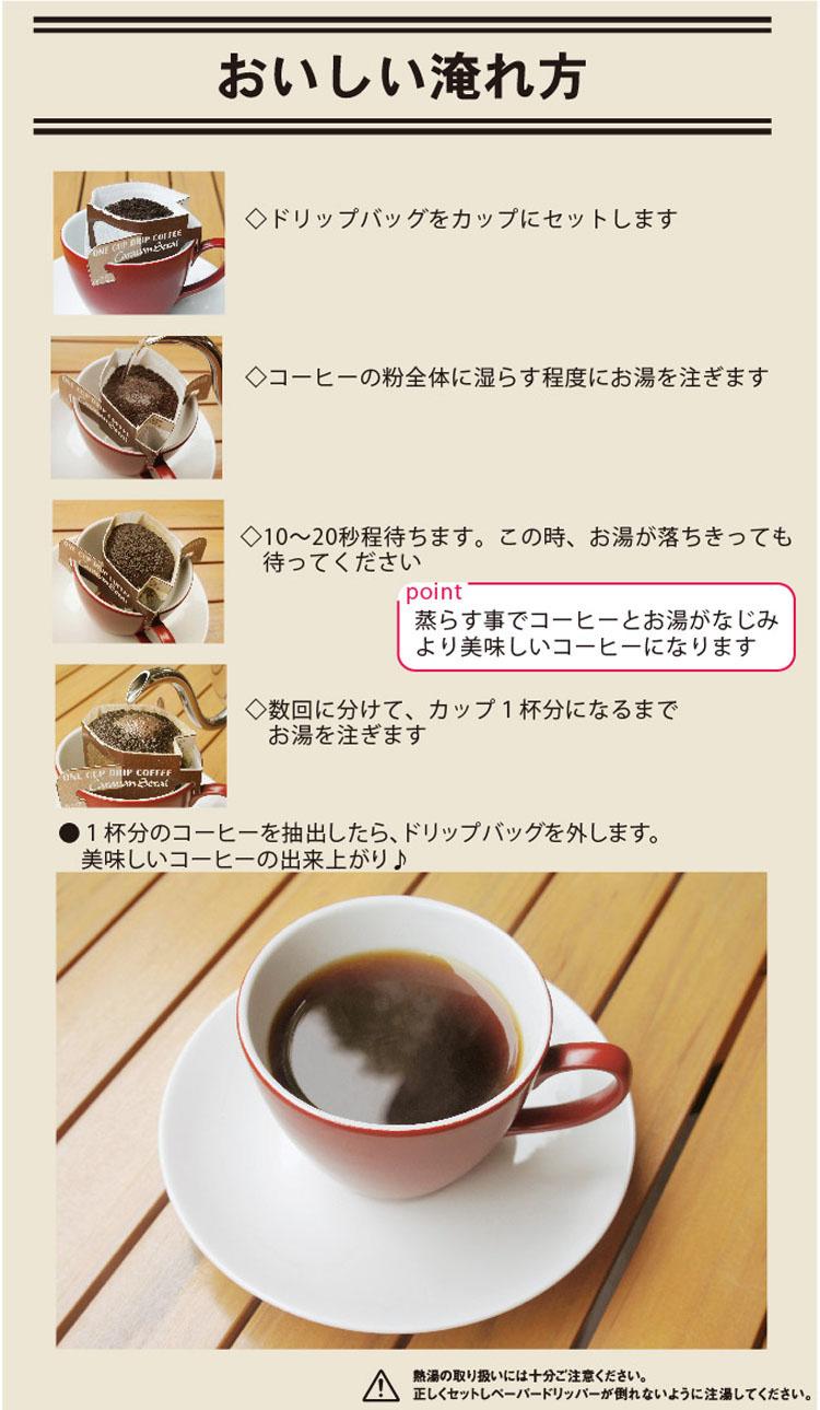 ドリップコーヒー入れ方