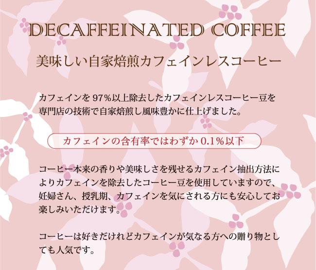 カフェインレスドリップコーヒー