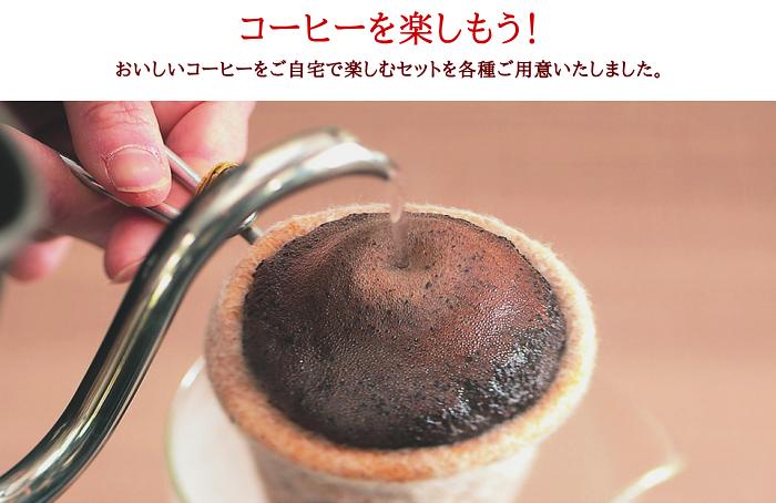 コーヒーを楽しもう!