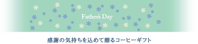 父の日のギフトはコーヒーギフトがおすすめ。金澤屋珈琲店では父の日コーヒーギフトにぴったりの贈り物、詰め合わせをご用意いたしております