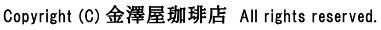 Copyright (C) コーヒー通販・金澤屋珈琲店 All rights reserved.