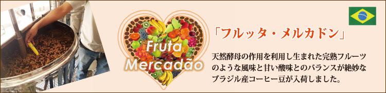 ブラジル産コーヒーフルッタ・メルカドン新発売