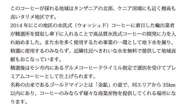 ゴールドマイン・キボー・キリマンジャロ説明 002