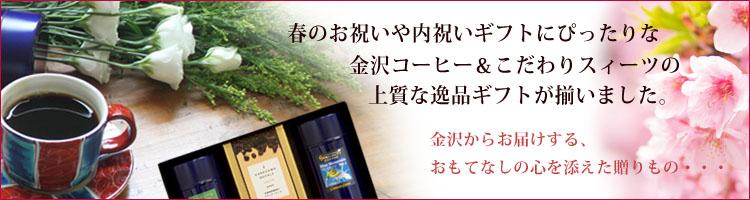 春のコーヒーギフト特集はこちら 金沢から贈るおいしいコーヒーギフト