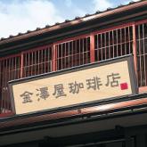 金沢のコーヒー専門店金澤屋珈琲店本店ブログはこちら