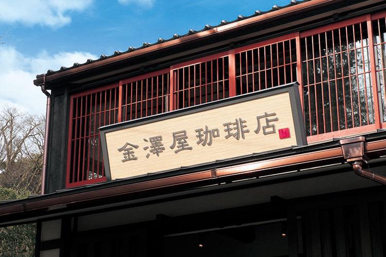 金澤屋コーヒ−店本店の画像01