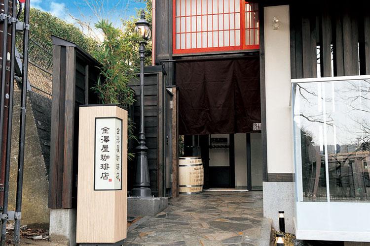 金澤屋コーヒ−店本店の画像02