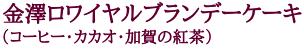 金澤ロワイヤルシリーズ・ブランデーケーキ