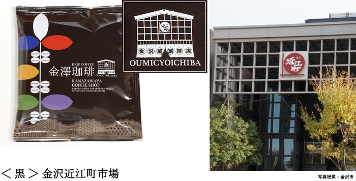 オリジナルの1杯用ドリップバッグ、ドリップカフェ金澤珈琲