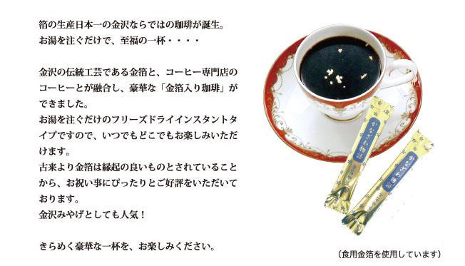 金箔コーヒー「かなざわ物語」