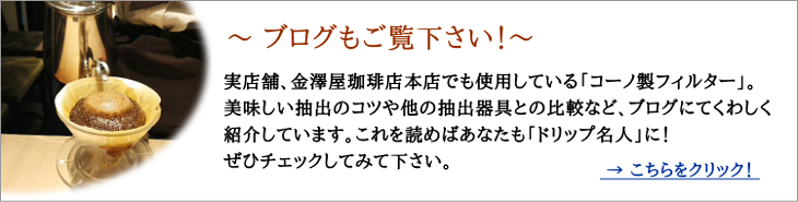 kono_bloglink.jpg