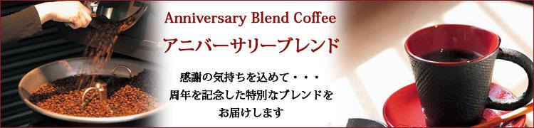アニバーサリーブレンドコーヒー豆はこちら
