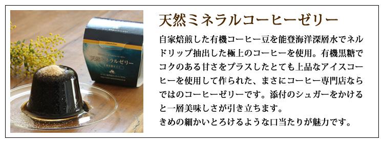 能登海洋深層水を使用したアイスコーヒーを使用したコーヒー専門店ならではの天然ミネラルコーヒゼリー・有機黒糖仕立て