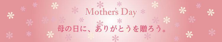 Mothersday母の日にありがとうを贈ろう
