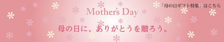 母の日のコーヒーギフト特集はこちら 金沢から贈る母の日ギフト