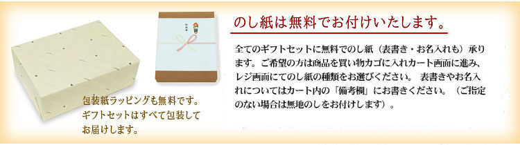 seibogift_noshi_info.jpg