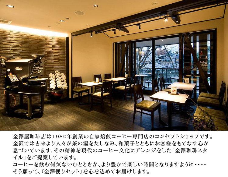 金澤屋珈琲店のおいしいコーヒーへのこだわり01