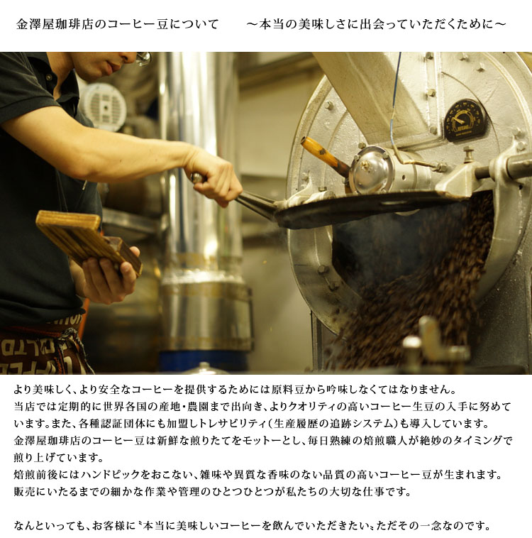 金澤屋珈琲店のおいしいコーヒーへのこだわり02