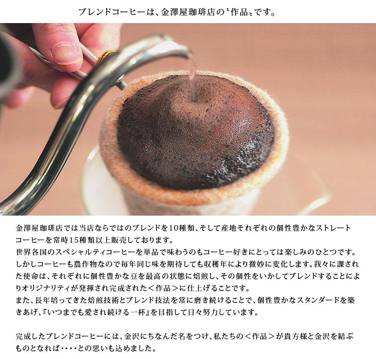 金澤屋珈琲店のおいしいコーヒーへのこだわり03