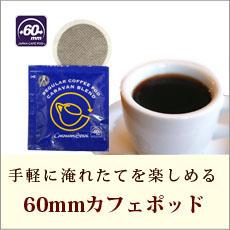 美味しさで人気のコーヒーポッド・カフェポッド60ミリはこちらから