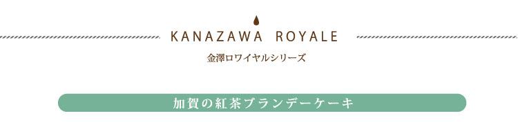 加賀の紅茶ブランデーケーキ