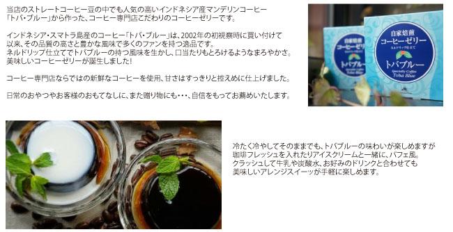 トバブルーゼリーのイメージ